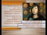 Секреты успеха: Елена Погорелова (Ядран-Галенская лаборатория)