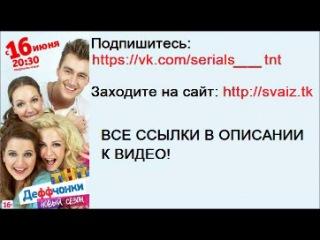 Деффчонки 4 сезон 1 2 3 4 5 6 7 8 9 10 11 12 13 14 15 16 17 18 19 20 серия
