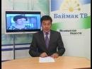 Эфир 28 мая 2014 г. Ср Баймак-ТВ