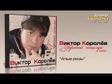 Виктор Королев - Алые розы (Audio)