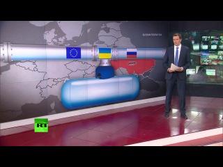 17.06.2014-Новости.Эксперт.ЕС не сможет перепродавать российский газ Украине.(Дата-17.06.2014г.YouTube-RT на русском)