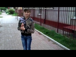 «я» под музыку Арам МП3 -