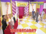Gaki No Tsukai #1210 (2014.06.22) 3rd I think that you like this