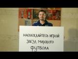 Срочное обращение футболистов сборной России по футболу к болельщикам!