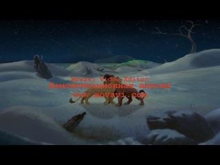 Для любимой от Симбы Самого клёвого льва :3