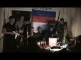 Рэпчик братухам от СБУ Луганска