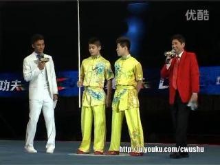 2013年全国武术对练大奖赛 男子 001 双刀进枪 鲍焕祥 黄陈健(浙江)