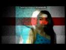 «Webcam Toy» под музыку Друзья - Песня про моих самых самых самых любимыйх друзей Катю,Настю,Лику,Женю,Юлю,Настю,Свету,Дашу,Димарика,Сашу,Женю,Серёгу,Тёмы,Мишу я вас обожаю! Вы мне очень дороги и важны в моей маленькой жизни*. Picrolla