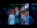 «Я с друзьями» под музыку Друзья - Песня про моих самых самых самых любимыйх друзей Катю,Настю,Лику,Женю,Юлю,Настю,Свету,Дашу,Димарика,Сашу,Женю,Серёгу,Тёмы,Мишу я вас обожаю! Вы мне очень дороги и важны в моей маленькой жизни*. Picrolla