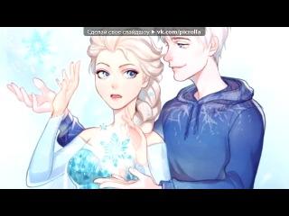 «Мой мультик Холодное сердце 2» под музыку  песня Эльзы из мультфильма