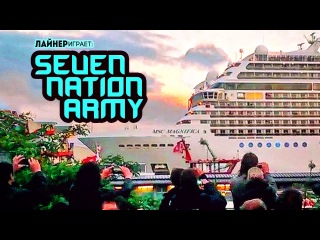Круизный Лайнер играет Seven Nation Army | Корабль гудит мелодию The White Stripes | Cruise Ship playing Seven Nation Army