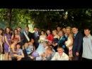 «Со стены друга» под музыку Марк Тишман - Светлая (Наш с Лёшей первый свадебный танец ).