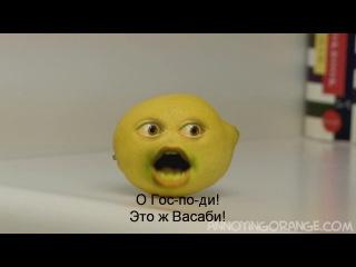 надоедливый апельсин - вассаби