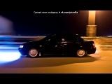 «VAZ 2110-11-12-112 Coupe» под музыку Мишаня Тури-Рури & Saty Jay - Семья БПАН. Picrolla