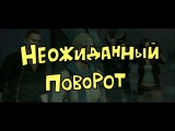 Неожиданный поворот - School 13 Игрооргии (Вырезка из 15 эпизода)