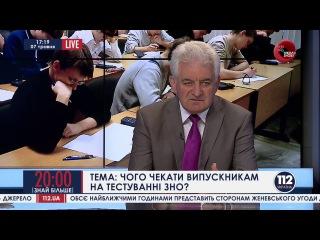 Ігор Лікарчук про ЗНО 2014 в ефірі каналу 112