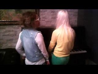 Пианино лагает! Но нам было по фиг! Мы развлекались, пели, танцевали. Не судите строго!:))