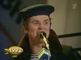 Команда КВН ДГУ (г. Днепропетровск) - Песня о счастье (А знаешь, всё ещё будет...) - 1992 г.