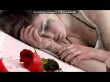 «Он и я...» под музыку Реп - Про смерть от любви. Picrolla