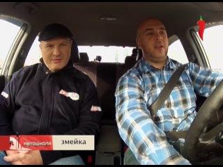 Автошкола. Серия 3 (Выпуск от 2012.11.14)