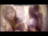 «Webcam Toy» под музыку ♥ЛУЧШИЕ ПОДРУГИ™ - ღТы мне больше чем подруга ты мне как сестра..ღНастя мы дружим не долго,сколько Вероника не настраивала всех против меня ты всегда оставалась со мной,ты одна не считаешь меня плохой,ты правильная,красивая,умная,веселая,заботливая и игривая-&qu. Picrolla