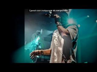 Фотоотчет с Hip Hop All Stars 2012 под музыку Зануда Нормальный рэпачек ERZO prod Picrolla смотреть онлайн без регистрации