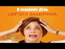 Я ненавижу день Святого Валентина / Odeio o Dia dos Namorados (2013) DVDRip