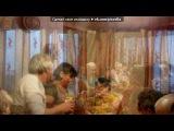 «жизни» под музыку с Днем Рождения)))ну проста классная татарская песня.. - туган кон. Picrolla