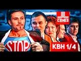 СОЮЗ - Приветствие - Капитанский Конкурс - Музыкалка | HD: КВН-2014. Первая 1/4 финала.