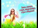 Лагерь для девочек! г.Челябинск 223-41-10