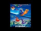 «Со стены Мультфильм/Улитка Турбо/Turbo» под музыку Skrillex & Kill The Noise - Reces. Picrolla