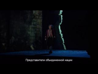 1789, Les Amants de la Bastille – Fixe