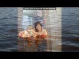 прикольно под музыку HOMIE - В небо (prod.by DaFBEATS). Picrolla