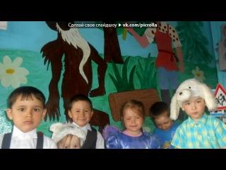 «..........» под музыку Детсадовские песни - Прощай, детский сад. Picrolla