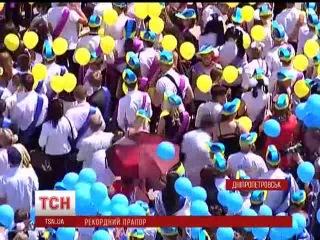 В Днепропетровске создали самый большой в мире флаг из воздушных шариков