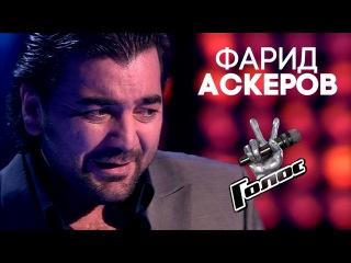 Голос 2 сезон Фарид Аскеров - Любовь похожая на сон Нокаут Выпуск 12