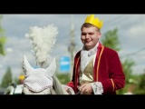 свадьба Королевича Алексея и Золушки Ксении