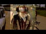 С моей стены под музыку Salsa Boys - аааай не унывай!!)) наша жизнь - это карнавал))) САМБА. Picrolla