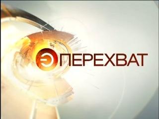 Передача Перехват от 21.06.14 - Телеканал Эфир Казань