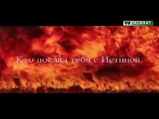 Описание ада (ТВ НАСИХАТ)