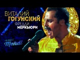 Виталий Гогунский - Фредди Меркьюри (Queen) - We Are The Champions | HD: Один в Один. Сезон 2. Выпуск 4