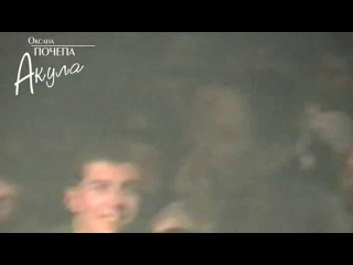 Оксана Почепа (Акула) - Сон мой