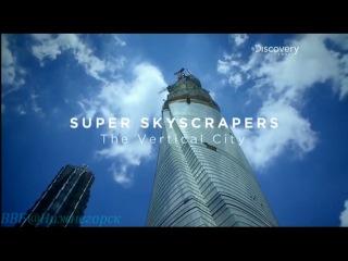 Discovery: Невероятный небоскреб / Super skyscrapers 3 серия [ vk.com/StarF1lms ]