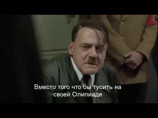 Гитлер о Майдан Нафига вы притащили Галстукоеда. Крым захвачен вежливыми русскими, по приказу Путина. кавер на фильм Бункер (ржачный cover)