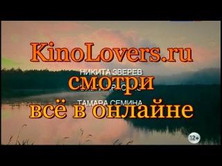 Не укради ] Икона [2011] //++// Маша и Медведь [2013] русский кино фильм
