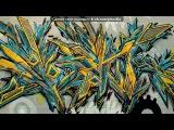 С моей стены под музыку Flo Rida Feat. Sia - Wild Ones. Picrolla