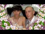 «мы....» под музыку Свадебная песня(зарубежная) - Одна на миллион. Picrolla
