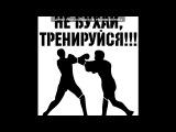 «Со стены UFS (БОИ БЕЗ  ПРАВИЛ)» под музыку В Точку - Сквозь Кровь и Пот