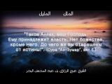 Шейх Аль-Бадр- Объяснение смысла имен Аллаха- Властелин и Всемогущий