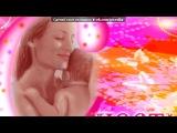 «спи мое солнышко, усни!» под музыку Ирина Дубцова, Алсу, Жасмин, Таня Буланова, Лера Кудрявцева - Спи, моё солнышко. (Такая ласковая песня... про маму... про мамину любовь:*). Picrolla